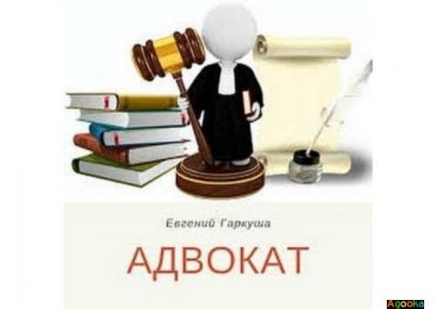 Юридическая консультация Киев.