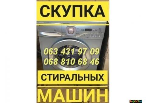 Куплю стиральную машину в рабочем и нерабочем состоянии Одесса.